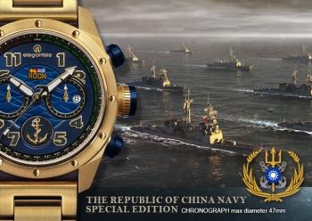 中華民國海軍艦隊-限量主題腕錶
