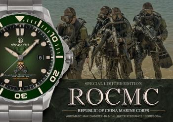 海軍陸戰隊特種限量腕錶