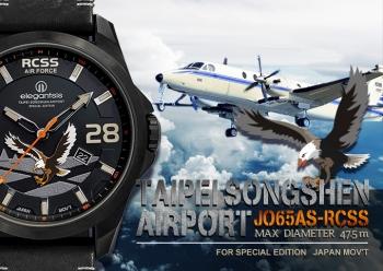 空軍松山基地指揮部限量機械腕錶