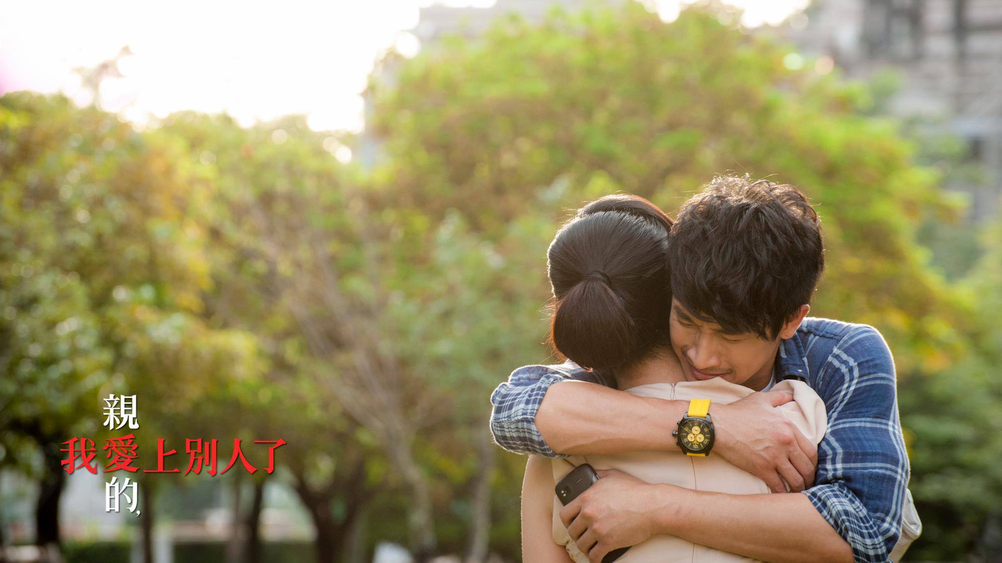 每對情人間都有兩個故事,夫妻之間,又何嘗不是如此。台視合作偶像劇 - 親愛的,我愛上別人了