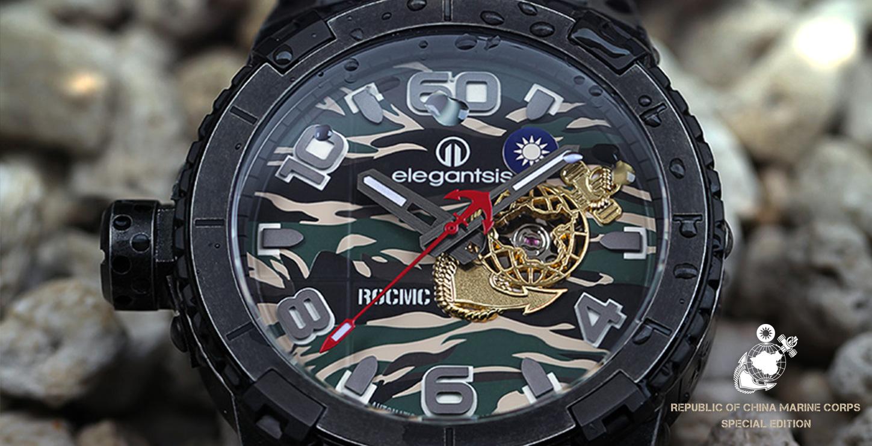 中華民國海軍陸戰隊機械腕錶-限量珍藏版